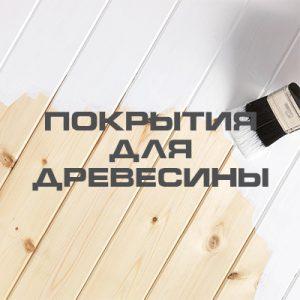 Покрытия для древесины