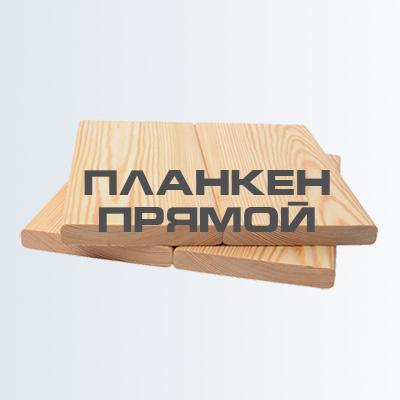 planken-pryamoy