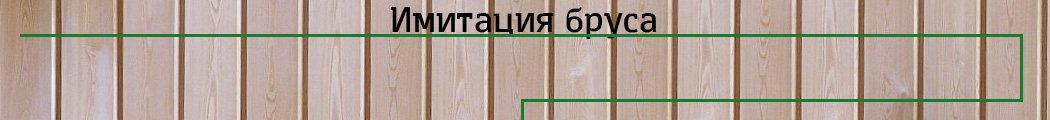 Имитация бруса в Красноярске