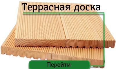 Террасная доска