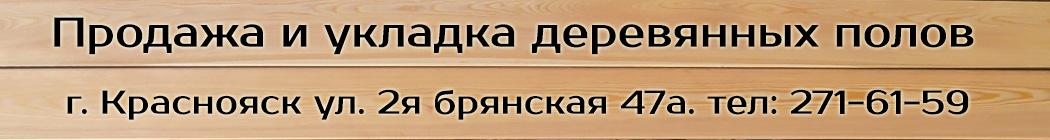 ukladka_derevyannogo_pola
