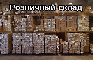 Розничный склад в Красноярске.