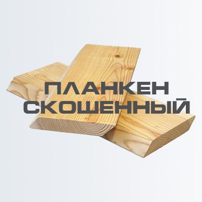 planken-skoshenni